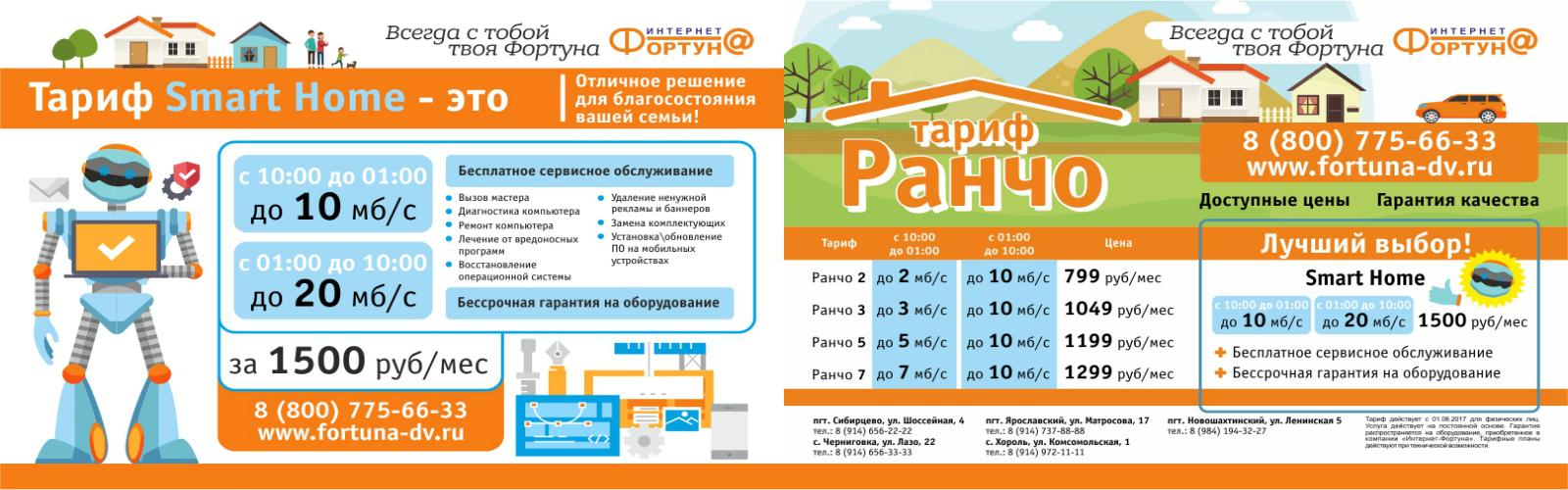 2017_05_25_Listovka11600x500